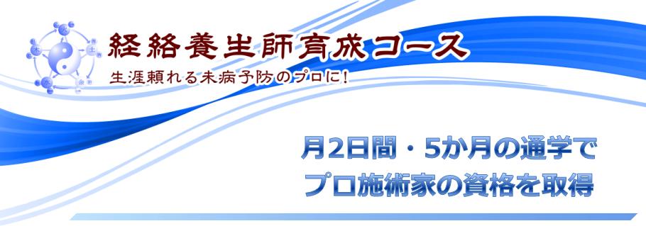経絡養生師育成コース
