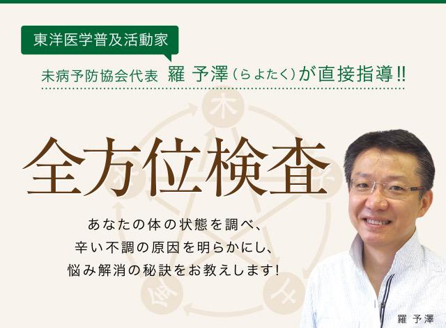 全方位検査&経絡痛解術